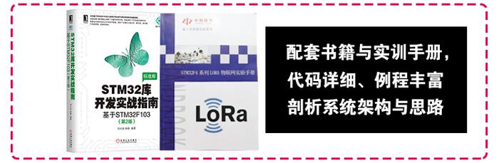 lora實訓手冊.png